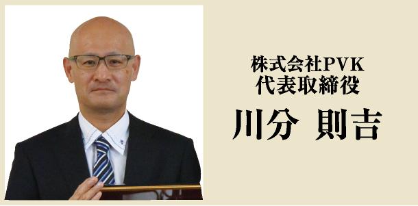 株式会社PVK 代表取締役 川分 則吉