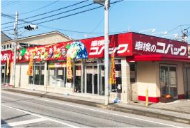 コバック彦根中央店
